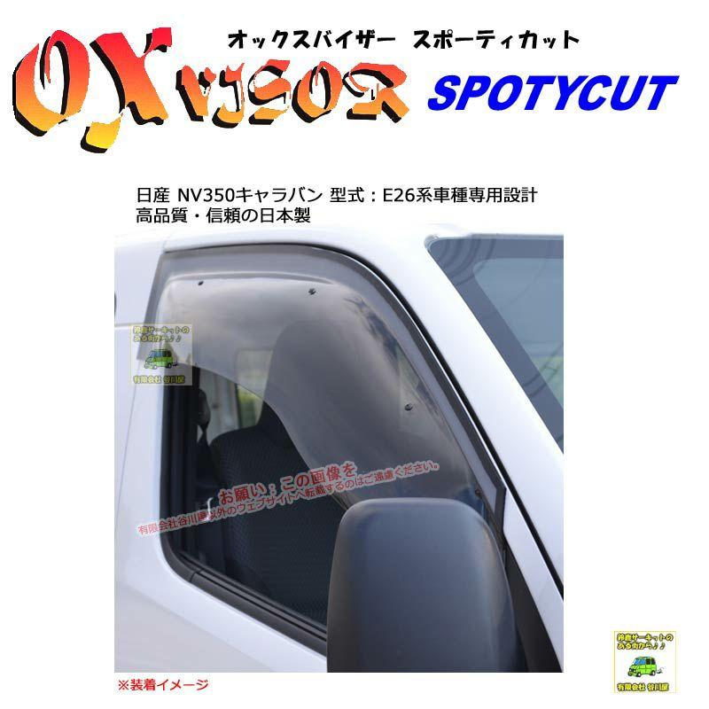 SP-92:OXバイザースポーティカット