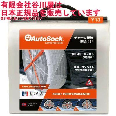AutoSock Y13 オートソック
