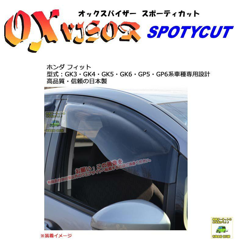 SP-96:OXバイザースポーティカット