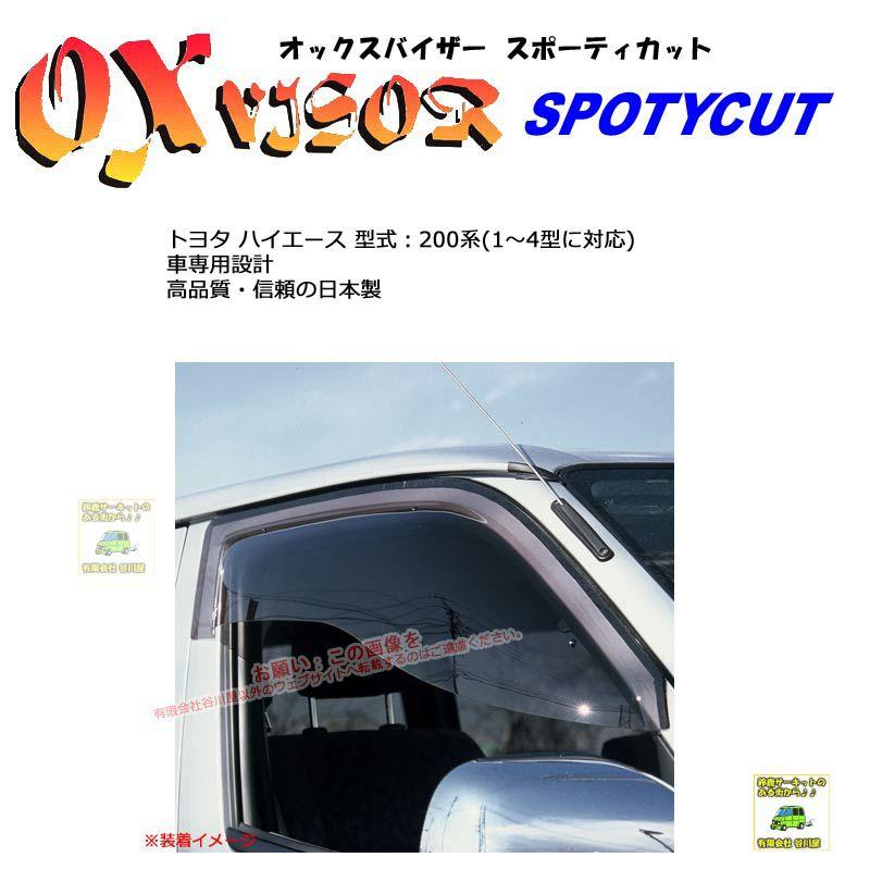 SP101:OXバイザースポーティカット