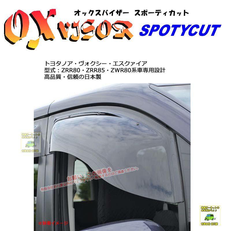 SP-100:OXバイザースポーティカット