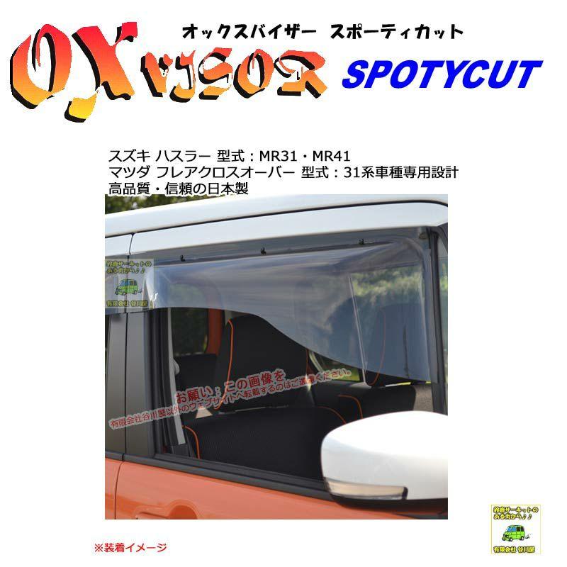 SP-99:OXバイザースポーティカット