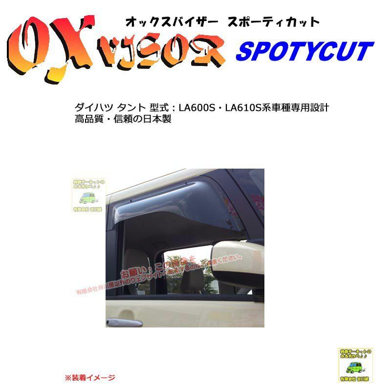 SP-97:OXバイザースポーティカット