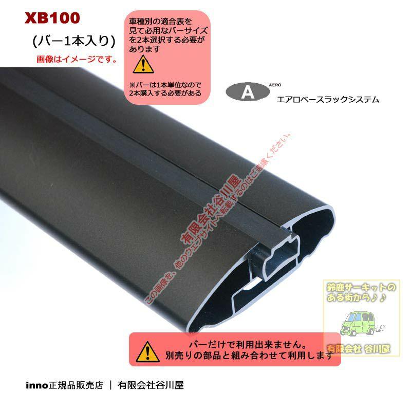 inno XB100 エアロベースラックシステム用バー1本