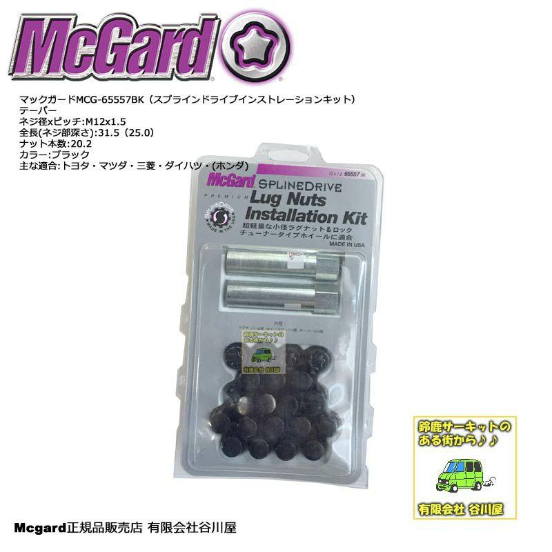 McGardマックガード正規品:MCG-65557BK
