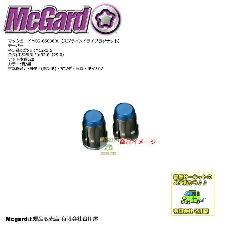 McGardマックガードMCG-65038BL