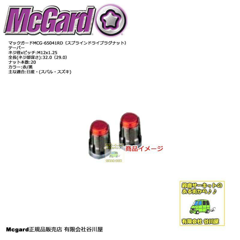 McGardマックガードMCG-65041RD