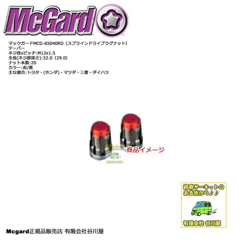 McGardマックガードMCG-65040RD
