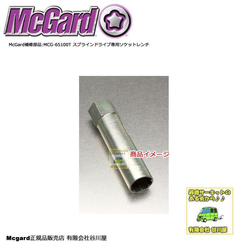 McGard補修部品:MCG-65100T