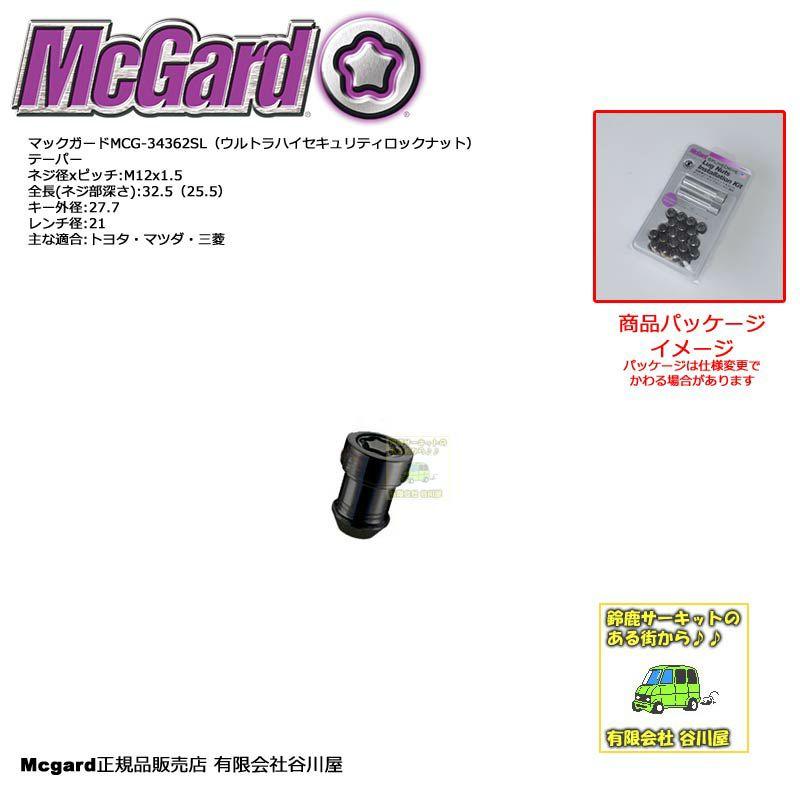McGardマックガード正規品:MCG-34362SLブラック