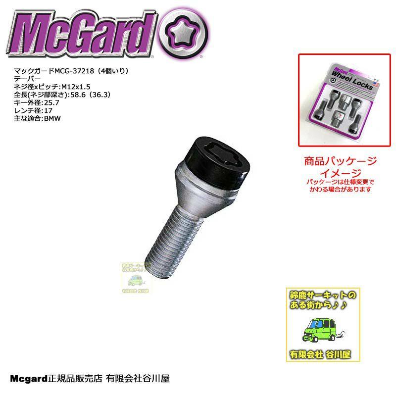 McGardマックガードMCG-37218
