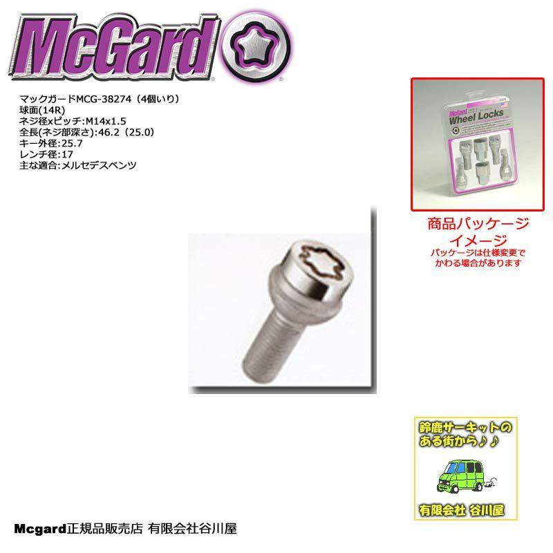 McGardマックガードMCG-38274ロックボルト