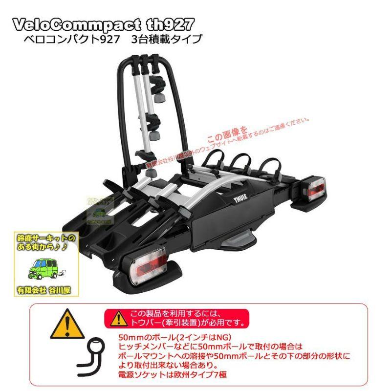 Thule Velo Compact th927 ベロコンパクト トウバーマウント用サイクルキャリア