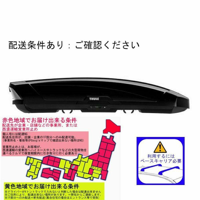 THULE MotionXT XL/モーションXT XLブラック th6298-1  ルーフボックス