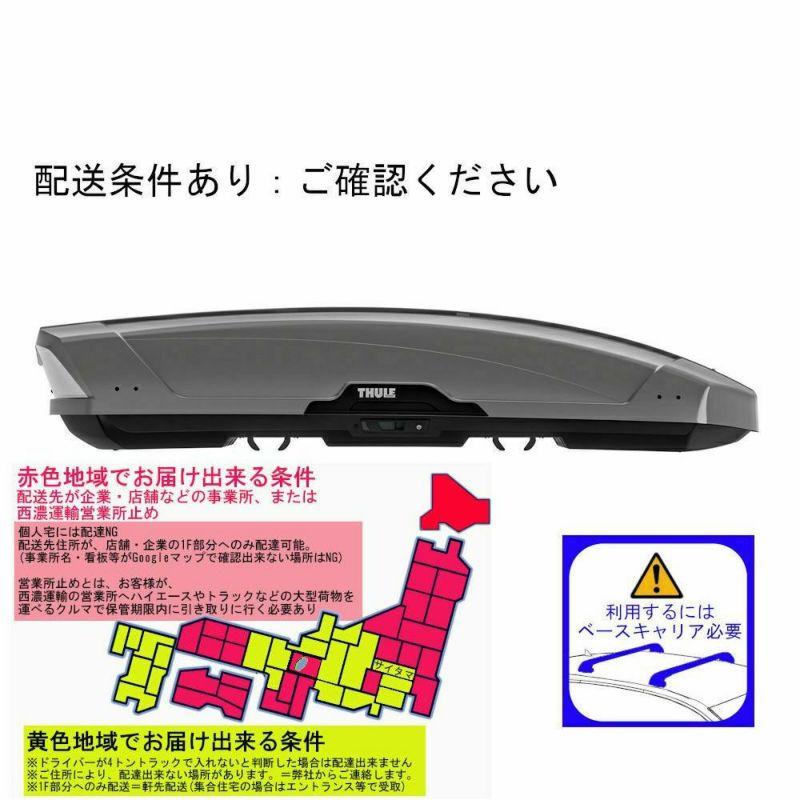 THULE MotionXT XL/モーションXT XLチタン th6298  ルーフボックス