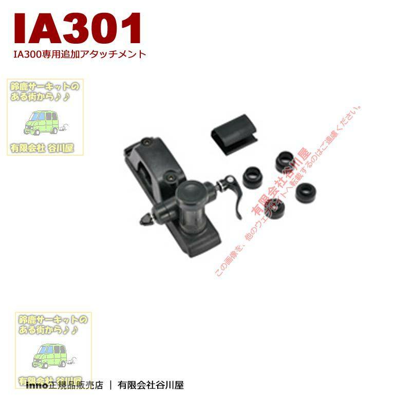 inno IA301