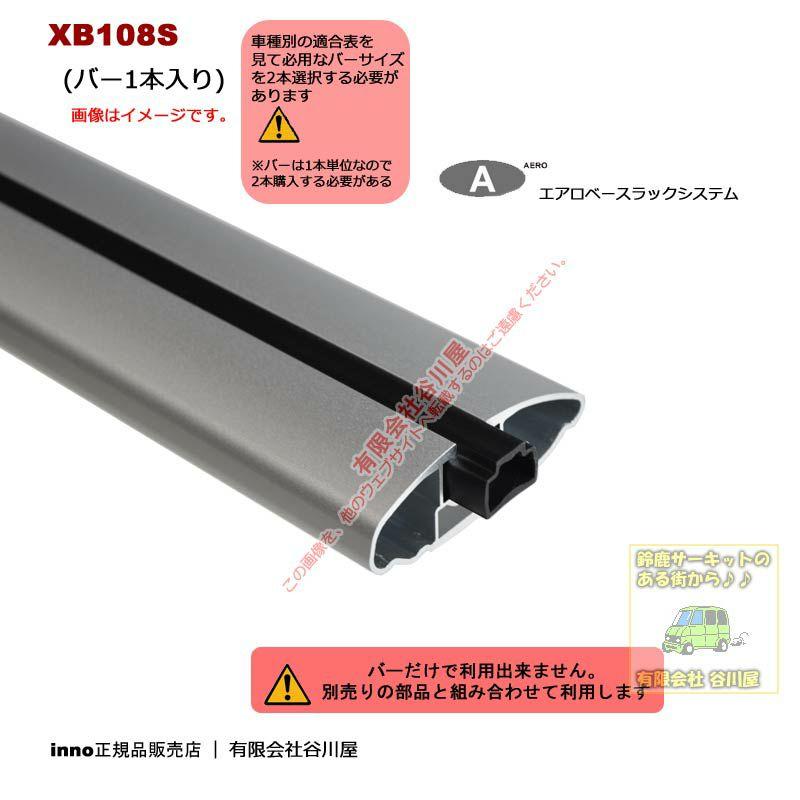 inno XB108S シルバーエアロベースラックシステム用バー1本