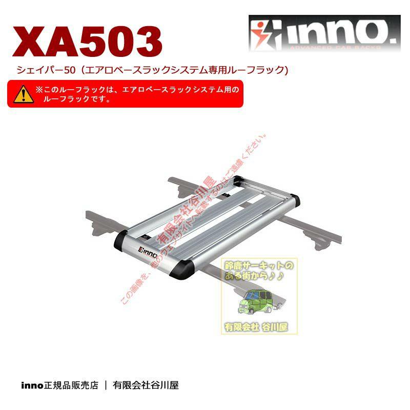 inno XA503