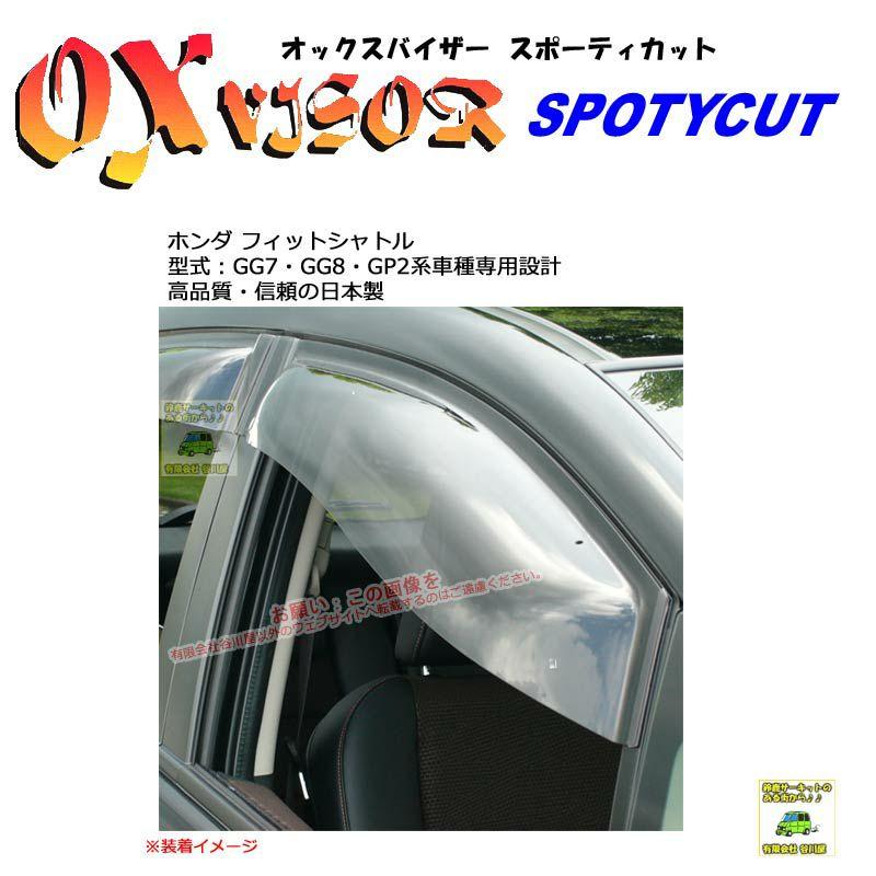 SP-82S:OXバイザースポーティカット